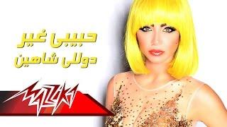 Habeebi Gheir - Dolly Shahine حبيبى غير - دوللى شاهين