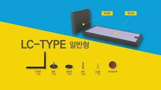 LC-Type 일반형 에이스침대 제품 조립 영상