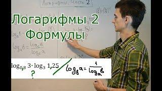 Логарифмы 2 Нужно больше формул! егэ 2018