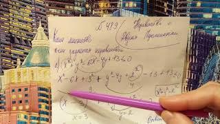 489 Алгебра 9 класс. Неравенства с двумя переменными