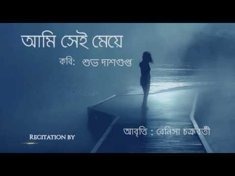Ami Sei Meye by Subho Dasgupta | আমি সেই মেয়ে - শুভ দাশগুপ্ত