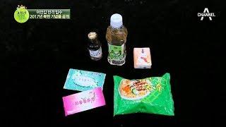 따끈따끈 '북한 여행 기념품' 전격 입수! 귀한 아이템들 구경하고 가시라우! thumbnail