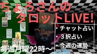 [LIVE] 【タロットLIVE】今週の運勢、仕事運、恋愛運、チャット鑑定など【Vtuber】