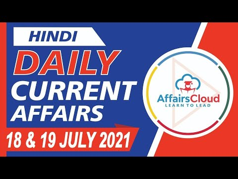 Current Affairs 18 & 19 July 2021 Hindi | Current Affairs | AffairsCloud Today for All Exams