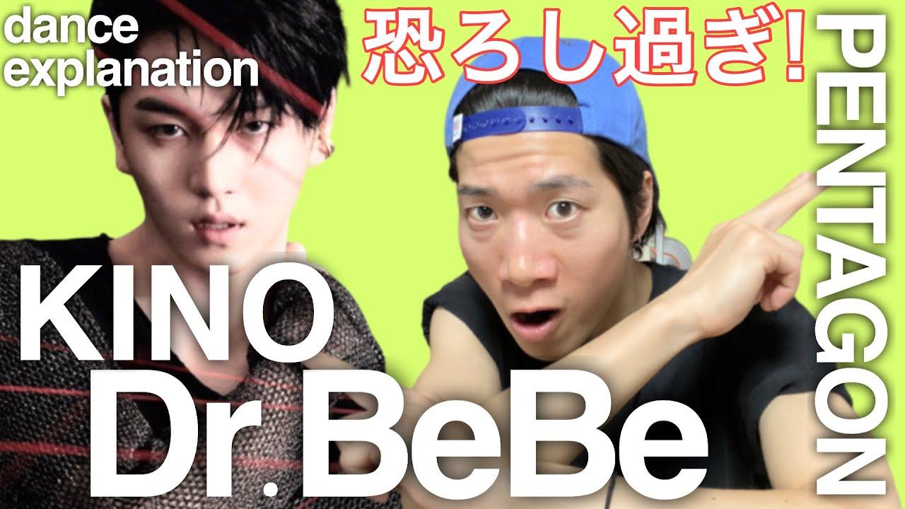 【Short Ver】怒涛の狂気へ真っしぐら!PENTAGONのKinoちゃんを徹底解説! MyTub.uz