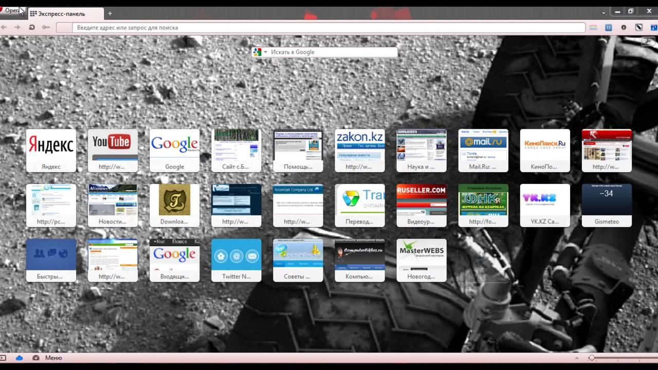 Opera Portable для Windows 32 и 64 битные 46