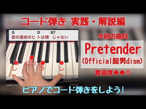 """【ピアノ】 Official髭男dism """"Pretender"""" コード弾き 解説編"""