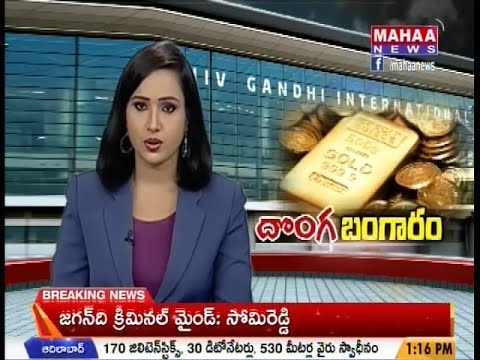 Shamshabad Airport Turns To Gold Smuggling Adda - Mahaa Telugu News