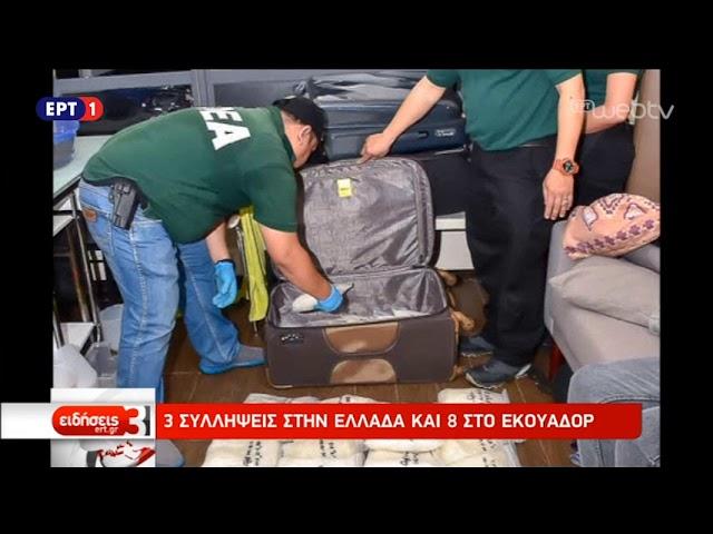 <span class='as_h2'><a href='https://webtv.eklogika.gr/exarthrosi-diethnoys-kyklomatos-koka-nis-se-ellada-kai-ekoyador-15-11-18-ert' target='_blank' title='Εξάρθρωση διεθνούς κυκλώματος κοκαΐνης σε Ελλάδα και Εκουαδόρ   15/11/18   ΕΡΤ'>Εξάρθρωση διεθνούς κυκλώματος κοκαΐνης σε Ελλάδα και Εκουαδόρ   15/11/18   ΕΡΤ</a></span>
