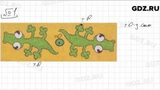 № 1 - Математика 6 класс Зубарева