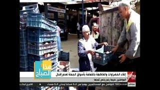 فيديو.. إلقاء الخضراوات والفاكهة في القمامة بسوق 6 أكتوبر