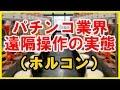 【卓遊戯】 東方緋想剣 session 13ー8 【SW2 0】