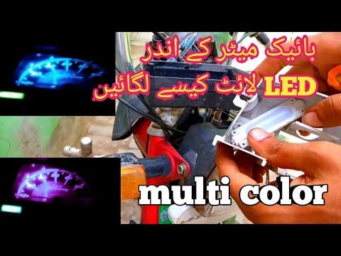 How to Make led bike lights | Meter Dial LED Complete Installation | Honda CD 70 Bike Meter Dial LED
