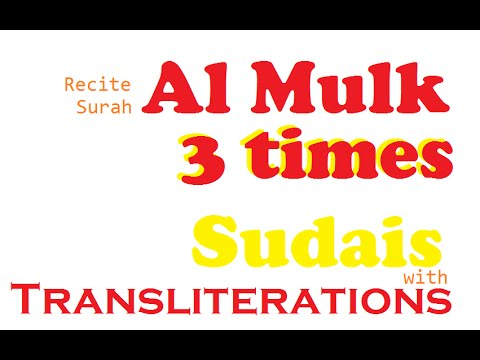 Repeat Al Mulk (3 times WHOLE, English text & transliterations; Sudais)