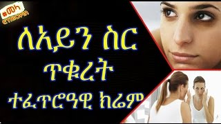 Home Remedy Cream for Under Eye Dark Circle - ለአይን ስር ጥቁረት ተፈጥሮአዊ ክሬም አዘገጃጀትና አጠቃቀም
