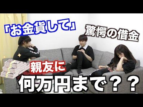 親友に「お金を貸して」とガチで頼んだら何万円まで貸してくれる??