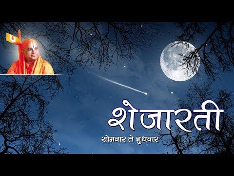 Shejarati | final worship for a day to god | Nanijdham Official |