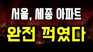 서울, 세종아파트 완전 꺽였다.