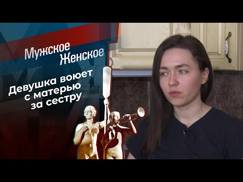 Отпусти и забудь. Мужское / Женское. Выпуск от 19.02.2021