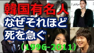 韓国 自殺した芸能人 有名人 動機と最後のメッセージが悲しい