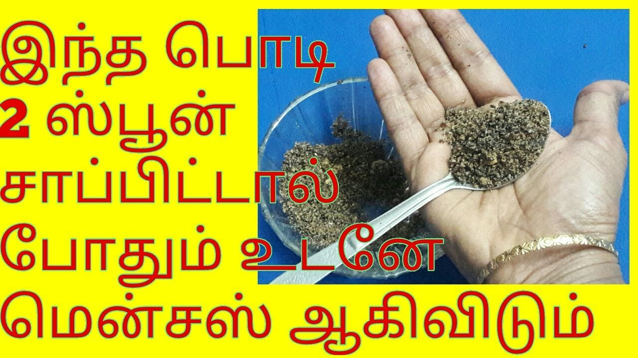 How to get Periods Immediately Home Remedies Tamil / Mathavidai vara tips  தடைபட்ட மாதவிடாய் வர