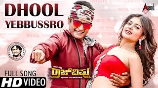 Rajvishnu | Dhool Yebbussro | New HD Video Song 2017 | Sharan | Vaibhavi | Arjun Janya | Ramu
