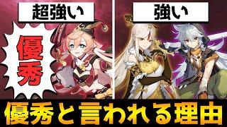 【原神】煙緋がアタッカーの中でも特に優秀と言われる理由5選【Genshin Impact】のサムネイル
