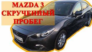 Mazda 3. СКРУЧЕННЫЙ ПРОБЕГ! MAJOR.
