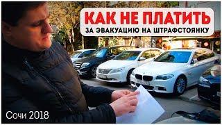 Забираем машину со штрафстоянки в Сочи (#СССР #Правительство Краснодарского края)