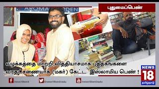 Kerala bride sought books as 'Mehr' from groom   News18 TamilNadu