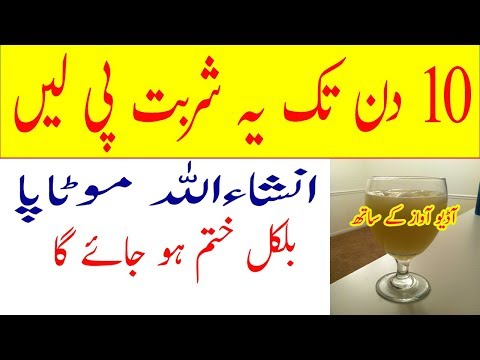 weight loss in 10 days | wazan kam karne ke totke | Urdu/hindi