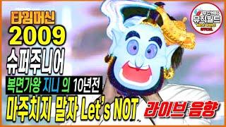 슈퍼주니어 Super Junior - 마주치지말자 Let's Not  [ 타임머신 - 2009파워콘서트 에서…