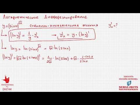 Математика без Ху%!ни. Логарифмическое дифференцирование.