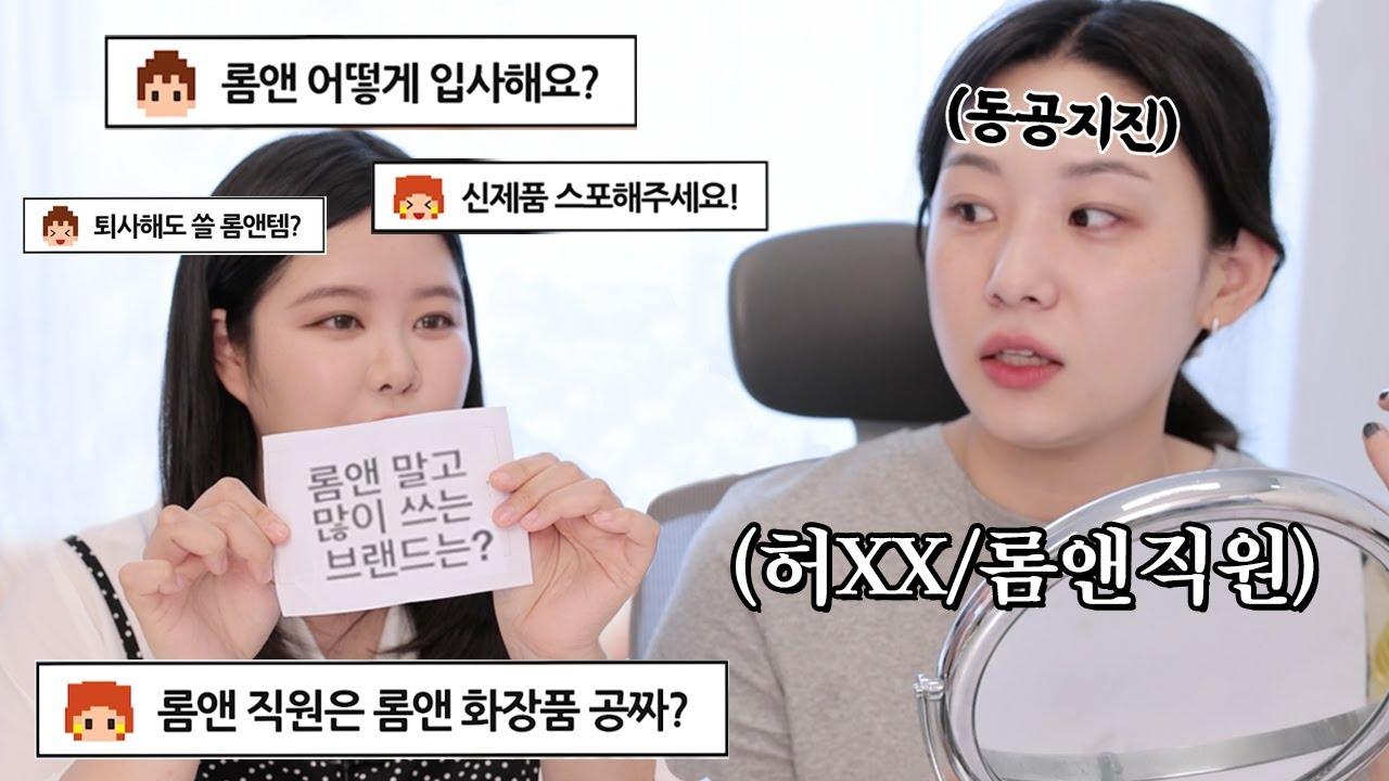 [다알랴줌] 롬앤 입사썰 부터 신상스포까지…! (feat.물음표 살인마) | (주)롬앤