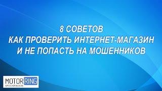 Как проверить интернет-магазин | Полезная информация от MotorRing.ru