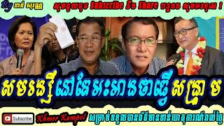 Khan sovan - Sam Rainsy said he Confirm to have war, Khmer news today, Cambodia hot news, Breaking