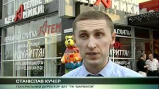 АТЕМ Донецк Открытие шоу-рума Ателье Керамики(репортаж с открытия фирменного шоурума