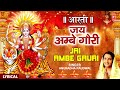 Jai Ambe Gauri..Durga Aarti with Lyrics By Anuradha Paudwal Full Song I Aartiyan