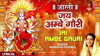 Jai Ambe Gauri..Durga Aarti with Lyrics By Anuradha Paudwal [Full Video Song] I Aartiyan