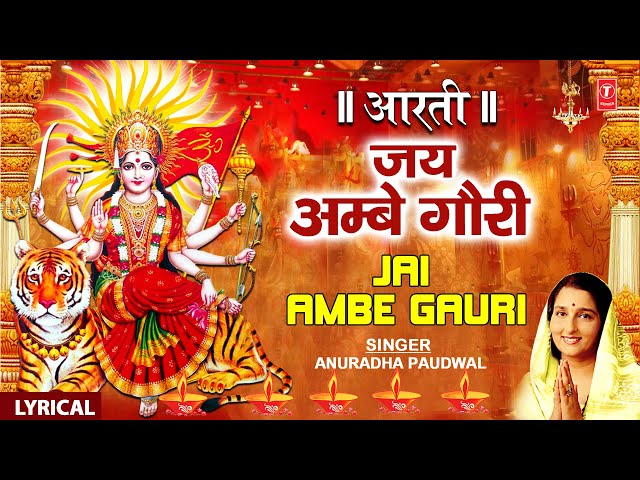Jai Ambe Gauri Durga Aarti With Lyrics By Anuradha Paudwal Full Video Song I Aartiyan Youtube