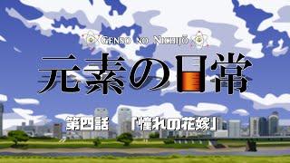 「宝映テレビプロダクション」制作webアニメ第三弾。「元素の日常」第四話「憧れの花嫁」