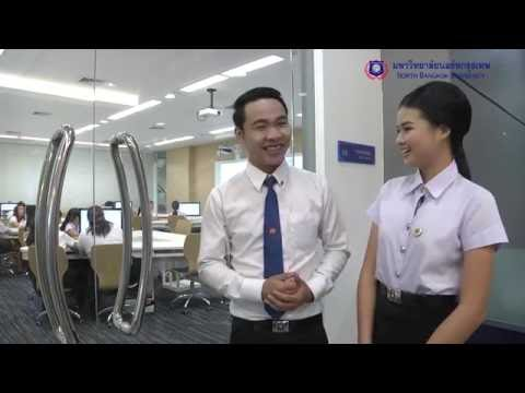แนะนำสาขาวิชาภาษาไทยเพื่อการสื่อสาร มหาวิทยาลัยนอร์ทกรุงเทพ