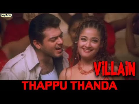 Villain - Thappu Thanda Video Song | Ajith Kumar | Meena | Kiran