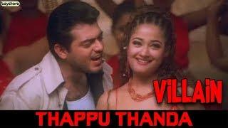 villain---thappu-thanda-song-ajith-kumar-meena-kiran
