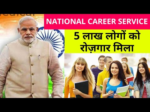 Free Government Job registration online 2018-2019 (Hindi)