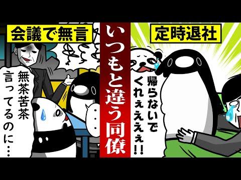 【アニメ】会社を辞める直前の人間の行動!定時退社の理由に涙が止まらない!