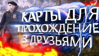 КАРТЫ ДЛЯ ПРОХОЖДЕНИЕ С ДРУЗЬЯМИ CS:GO   TOP 5