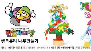 만들기대장 동영상 행복츄리 나무 만들기#미술수업#미술패…