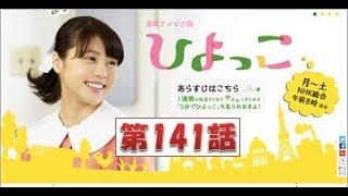 連続テレビ小説 ひよっこ(141)「真っ赤なハートを君に」 ツイッギーコ...