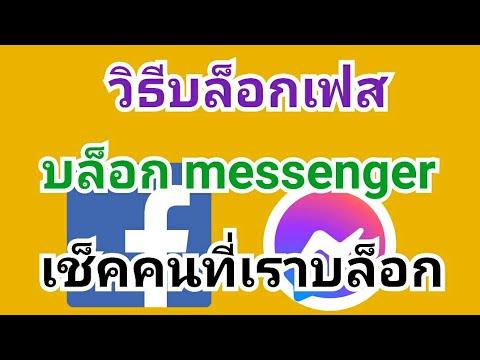 วิธีบล็อกเฟส บล็อก messenger ถาวร และยกเลิกบล็อคเฟส ปลดบล็อกเฟส